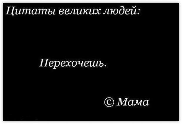 Цитаты великих :)