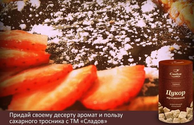 """Для теста:  Мука - 200 грамм  Сливочное масло- 100 грамм  Желток - 1 шт.  Мускатный орех, сахарная пудра и сахар ТМ """"Сладов"""" 1/2 ч.л.  Для начинки:  Черный шоколад 200 г  Сливки 20% 100 мл  Ваниль  Яйцо 1 шт  Клубника 200 г .    Для приготовления теста: смешать муку со сливочным маслом, чтобы получилась крошка. Добавить сахар, желток и хорошо вымешать тесто, завернуть его в пленку и положить в холодильник на 30-40 минут.На водяной баре растапливаем шоколад со сливками. Добавляем ваниль. Постоянно помешиваnm шоколад, пока он не приобретет однородную консистенцию.  Снять шоколад с водяной бани и помешивая ввести яйцо и белок. Выложить тесто по формочкам. Сделать проколы вилкой и поставить в духовку на 15 -20 минут. Духовку рекомендую предварительно разогреть до 180 градусов.  Нарезать клубнику тонкими пластинками и выложить ее по низу тарталетки. Сверху залить шоколад и поставить в духовку ( на 15 минут при температуре 160 градусов).  Тарталеткам дать остыть и сверху украсить свежей клубникой и посыпать сахарной пудрой."""
