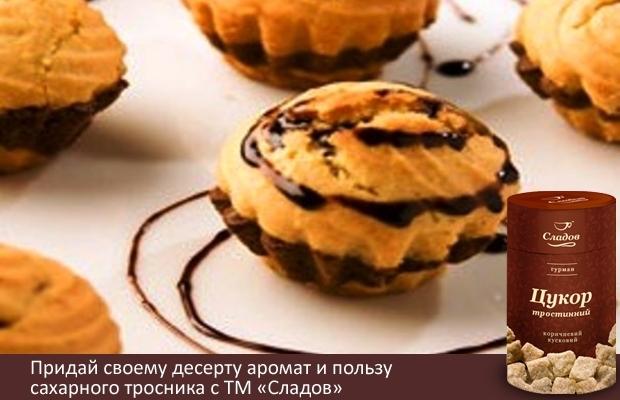 """ингредиенты:   мука пшеничная - 1,5 стакана,молотый кофе: 2 столовые ложки, разрыхлитель - 1/4 ложки, маргарин - 150 г., сахар ТМ """"Сладов"""" - 150 г, 3 яйца, какао-порошок - 1 столовая ложка, гвоздика и корица молотые.  Приготовление:  1. Заварить кофе  2. маргарин взбить с сахаром и не прекращая взбивания, ввести по 1му яйцу. муку смешать с разрыхлителем и соединить с яично-маргариновой массой и далее замесить тесто.  Тесто разделить на 2е части. В одну из них добавить пряности и кофе.  3. В смазанные формочки выложить по очереди выложить светлое и темное тесто. Выпекать при 200 градусах на протяжении 10-15 мин.  При подачи полить кофей"""