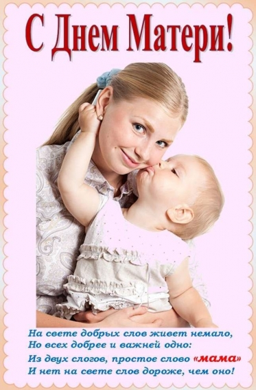 Изображение - Поздравление в открытках с днем матери 71207_203563