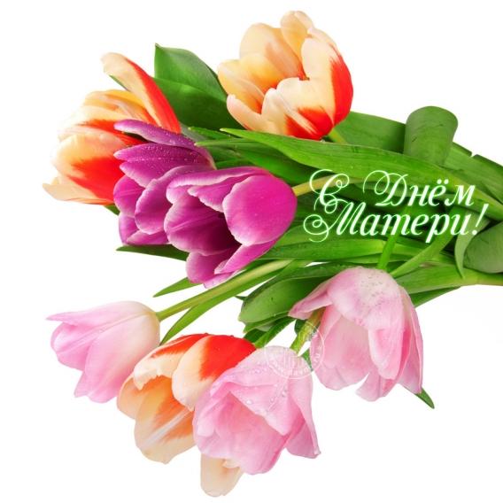 Изображение - Поздравление в открытках с днем матери 71207_203565