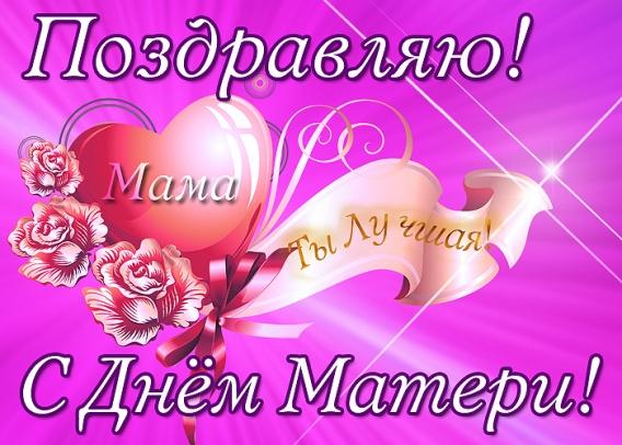 Изображение - Поздравление в открытках с днем матери 71207_203566