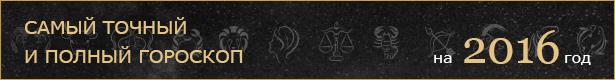 Гороскоп на 30 января 2016: взаимопомощь и объединение усилий - фото №2