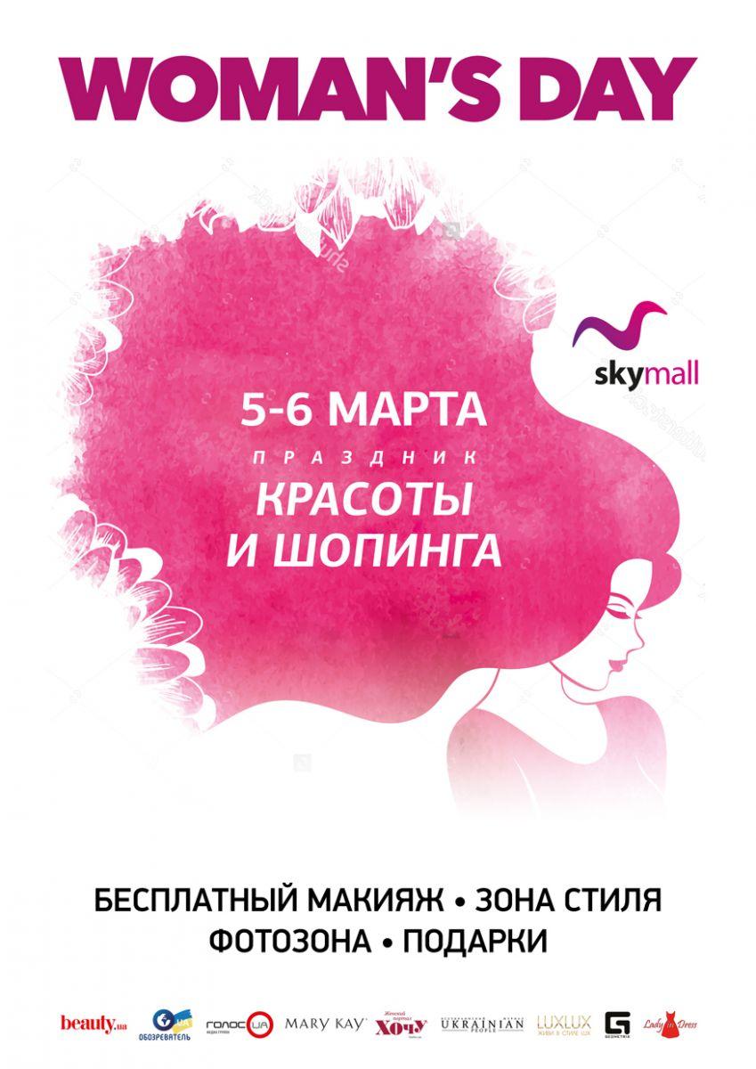 праздник красоты и шопинга «Woman's Day»