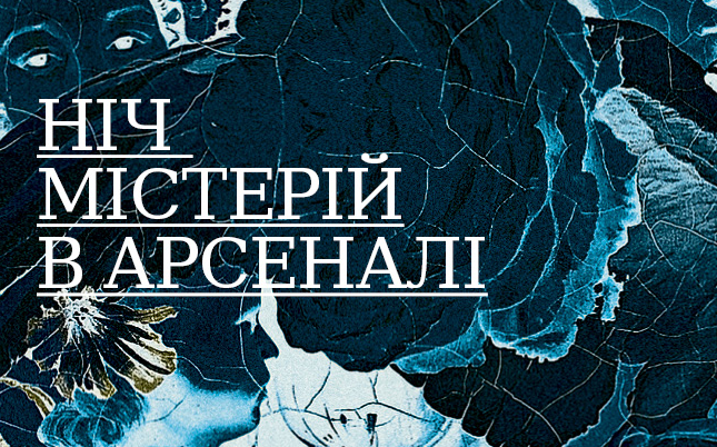 Ночь музеев 2014 в Киеве: куда пойти - фото №1
