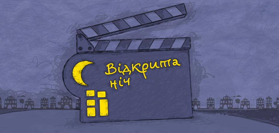 Выходные в столице: Відкрита ніч, Kyiv Market и В поисках Made in Ukraine - фото №5