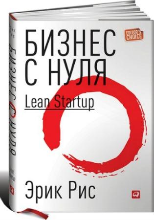 Топ 10 книжных новинок о стартапах - фото №8
