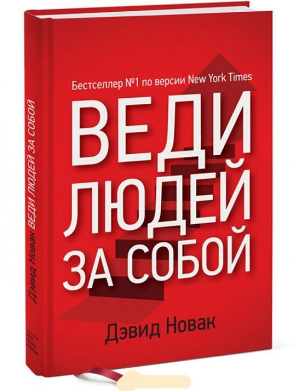 Лучшие книги по развитию харизмы - фото №3