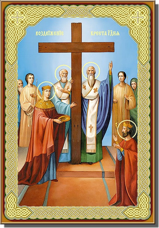 27 сентября – Воздвижение Креста Господня - фото №1