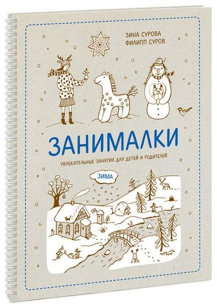 Книги-подарки для детей и их родителей на Новый год 2014 - фото №5