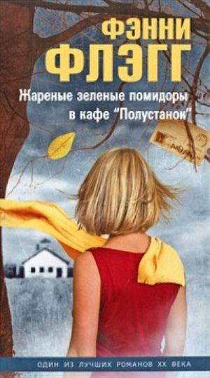 Женский роман: какого вкуса книжная любовь? - фото №3