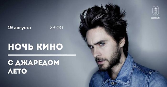 В Киеве пройдет ночь фильмов с Джаредом Лето