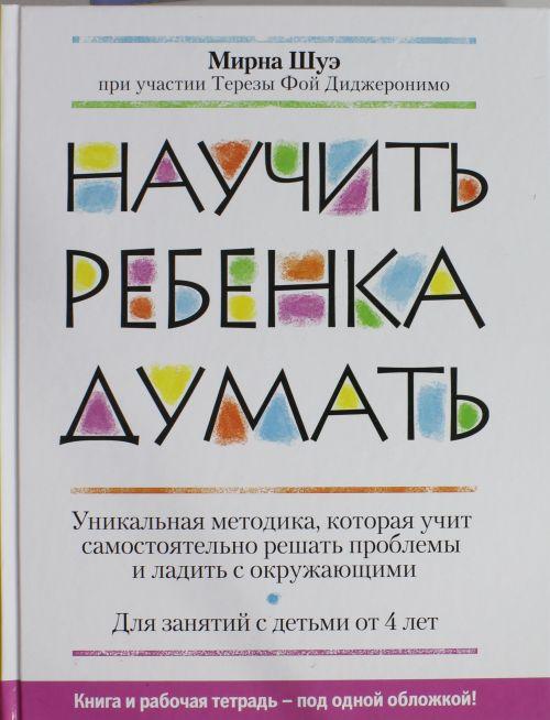 Топ 6 умных книг для любознательных детей - фото №1