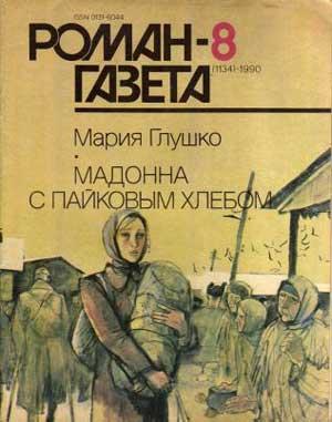 Лучшие книги о Великой Отечественной войне - фото №7