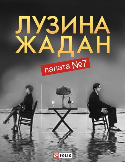 Русскоязычная проза-2013: о людях, жизни и любви - фото №1