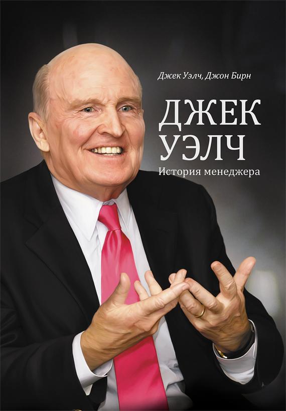 Бизнес-книги 2013: издания для лидеров - фото №2