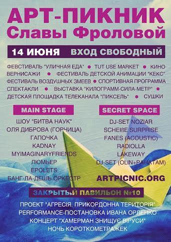 10 причин посетить арт-пикник Славы Фроловой 14-15 июня в Киеве - фото №1