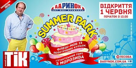 Планы на выходные 31 мая-1 июня: велопарад, Праздник клубники и концерт Бумбокс - фото №12