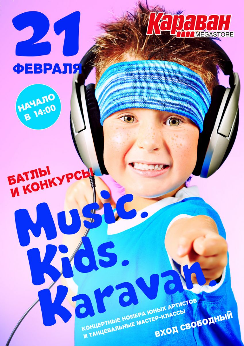 Куда пойти на выходных 20-21 февраля музыкальный праздник Music. Kids. Karavan