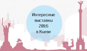Куда пойти в Киеве на выходных 27-28 февраля выставки