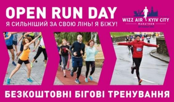 В Киеве будут готовиться к марафону