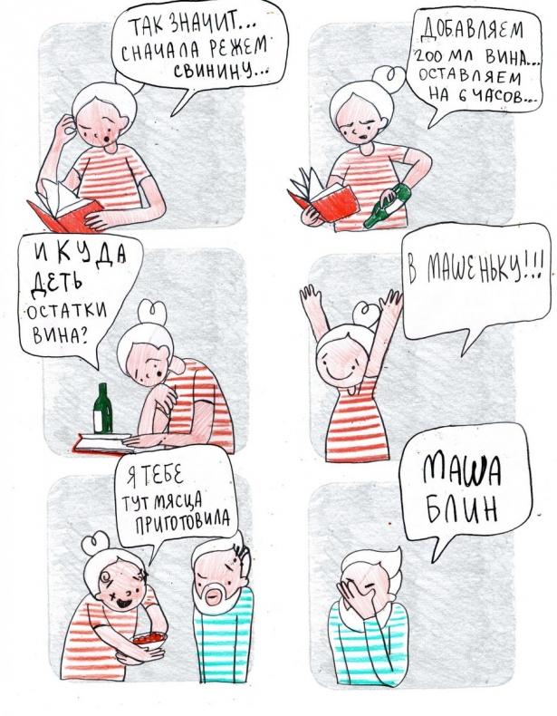 Маша, блин: смешные комиксы, в которых узнает себя каждая девушка - фото №1