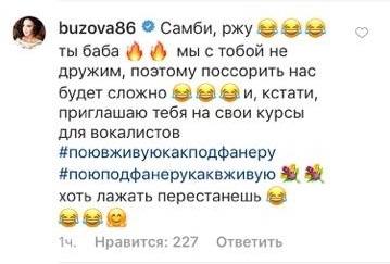 """Ольга Бузова ответила на критику Самбурской: """"Приглашаю на свои курсы. Хоть лажать перестанешь!"""" - фото №2"""