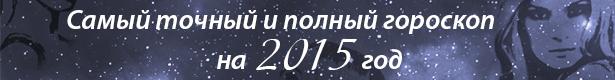 Гороскоп на сегодня – 19 июля 2015: в омут твоих глаз - фото №2