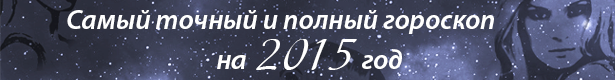 Гороскоп на сегодня – 18 августа 2015: доверяй, но проверяй - фото №2
