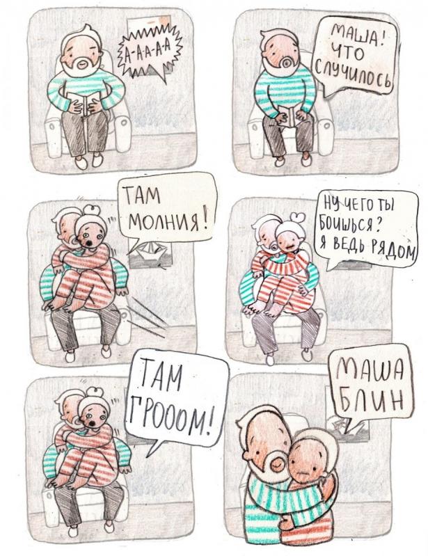Маша, блин: смешные комиксы, в которых узнает себя каждая девушка - фото №6