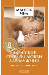 Что почитать: книги о сексе для женщин с богатой фантазией - фото №5