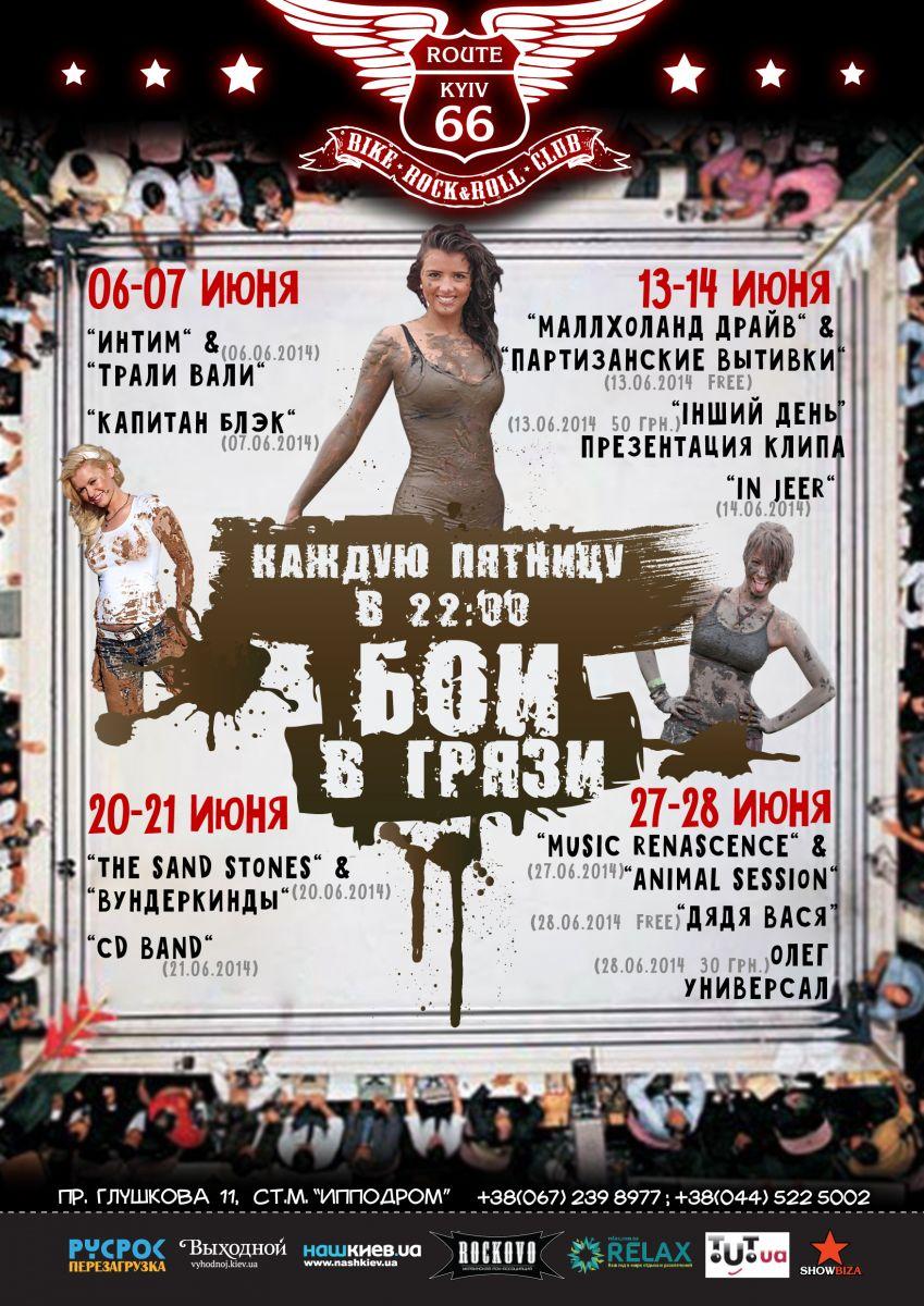 Планы на выходные 7-9 июня: инаугурация, Ostrov Festival и премьера в театре им. Франко - фото №2