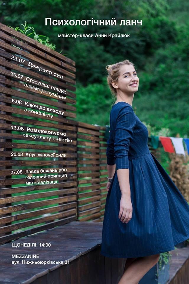 В Mezzannine в Киеве начинаются психологические ланчи
