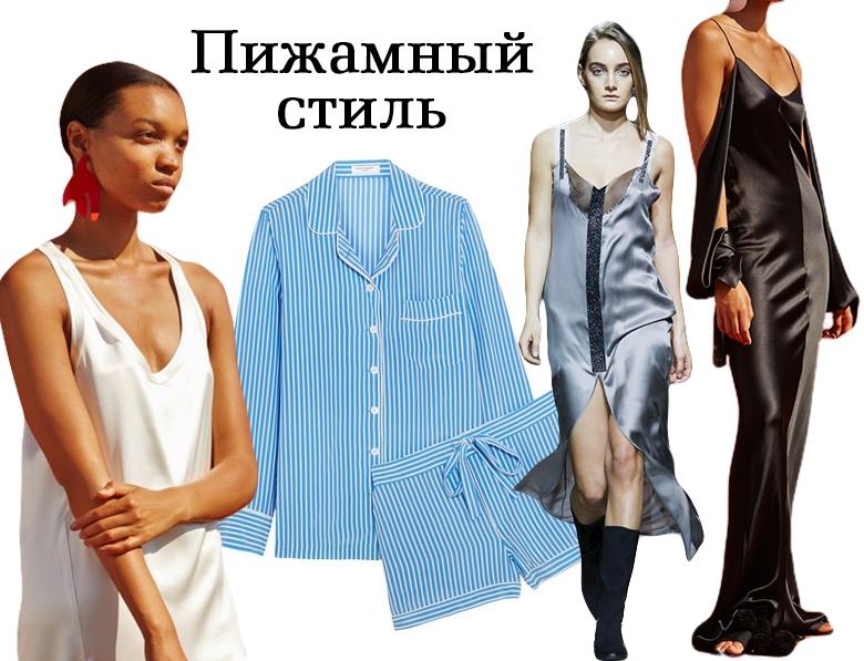9 главных тенденций лета - Пижамный стиль