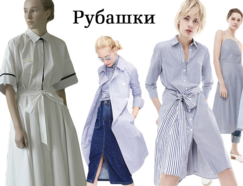 9 главных тенденций лета - рубашки