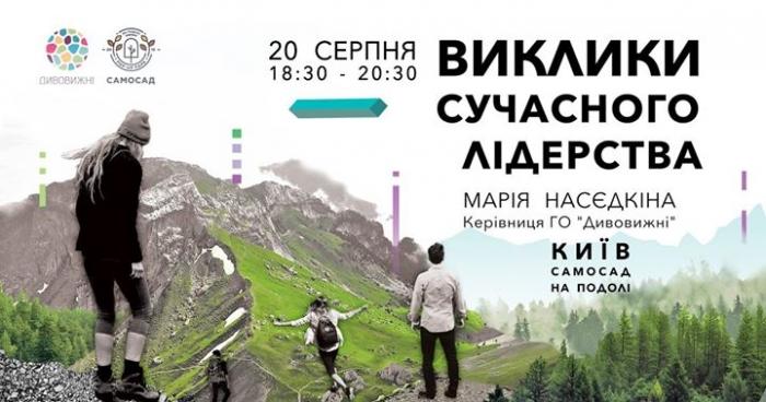 В Киеве в сквере прочтут лекцию о лидерстве