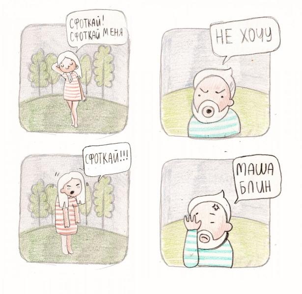 Маша, блин: смешные комиксы, в которых узнает себя каждая девушка - фото №5