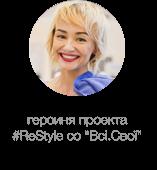 #Relooking со «Всі.Свої»: голосуй за новый образ для Юлии Мазуренко