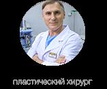 Тонкости липосакции, увеличения груди и другие волнующие вопросы в интервью с пластическим хирургом - фото №1