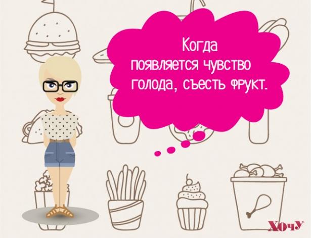 Как избавиться от привычки есть фаст-фуд: простые действия, которые помогают забыть о картошке фри, гамбургерах и чипсах - фото №3