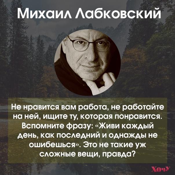 Михаил Лабковский: пусть мужчина сам думает о том, что у женщины в голове - фото №4