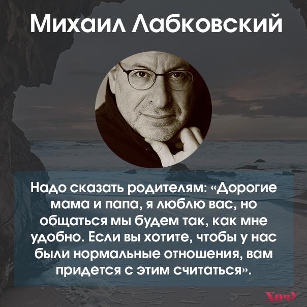 Михаил Лабковский: пусть мужчина сам думает о том, что у женщины в голове - фото №5