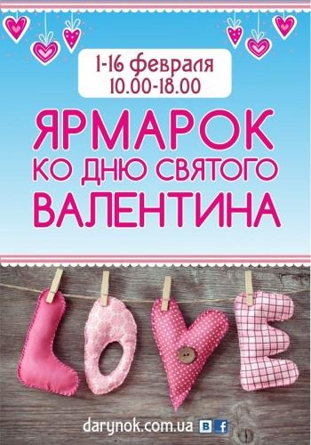 Где и как в Киеве провести выходные 8-9 февраля 2014 - фото №4