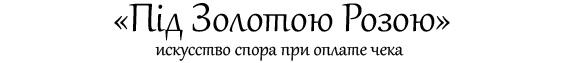 Гастротур по Львову: куда стоит заглянуть, чтобы прочувствовать атмосферу города - фото №4