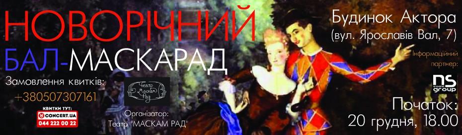 Куда пойти 19-20 декабря бал-маскарад