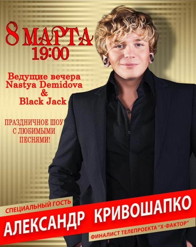 8 Марта в Украине: афиша мероприятий - фото №3