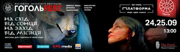 гогольфест 2016 киев программа