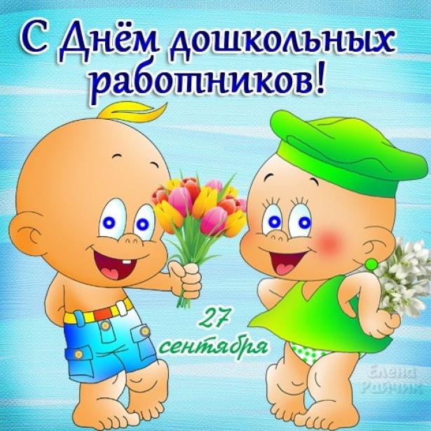 поздравление днем воспитателя дошкольного