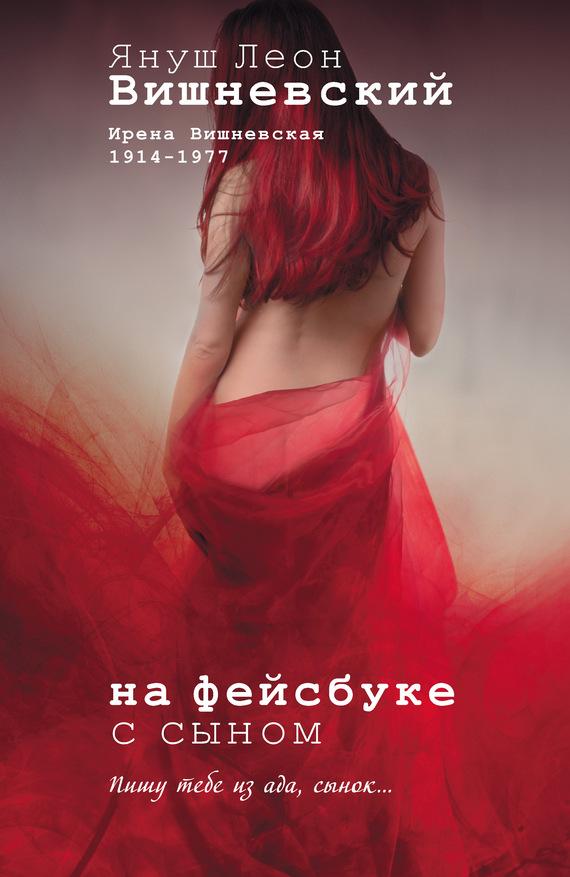 Януш Вишневский: какие книги писателя нужно обязательно прочесть - фото №4