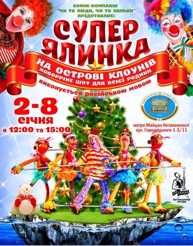 Детские новогодние представления в Киеве: расписание - фото №3